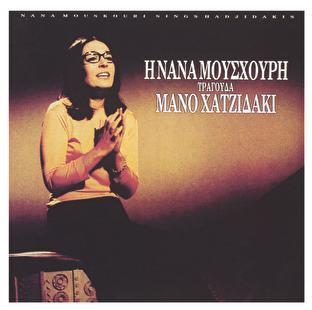 I Nana Mouskouri Tragouda Mano Hadjidaki No.2