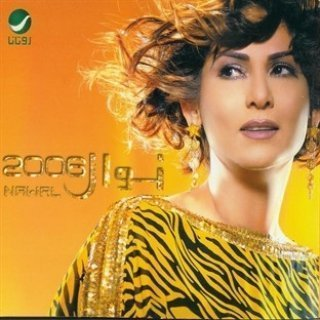 nawal-al-zoghbi-2006